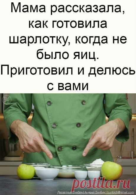 Мама рассказала, как готовила шарлотку, когда не было яиц. Приготовил и делюсь с вами