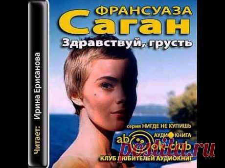 Франсуаза Саган - Здравствуй, грусть. Роман. Аудиокниги слушать онлайн. - YouTube