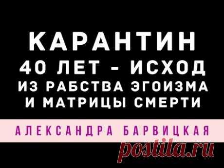 2. ПЕРЕХОД. 40 ЛЕТ КАРАНТИНА. Фильтр очистки человечества от  эгоизма включён (Александра Барвицкая)
