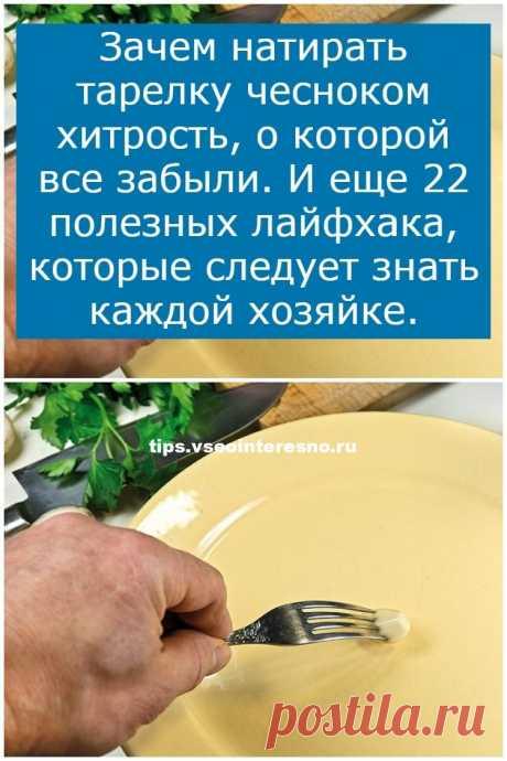 Зачем натирать тарелку чесноком: хитрость, о которой все забыли. И еще 22 полезных лайфхака, которые следует знать каждой хозяйке. - tips