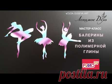 Мастер-класс: Балерины из полимерной глины FIMO/polymer clay tutorial