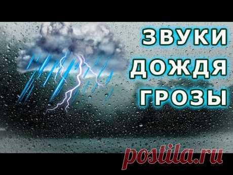 Шум ДОЖДЯ и ГРОЗЫ для Сна и Медитации - Relax. Звуки проливного дождя, грозы и раскаты грома. 10 часов умиротворения и покоя. https://www.youtube.com/watch?v=v55oIzJZoRU - Лайфхак для сна и медитации - 10 часов Шума сильного Дождя и Грома  для релаксации и медитации.   MastakShow - LifeHacks - это лучшие лайфхаки, самоделки, советы и другие интересные и познавательные видео каждую неделю! Подпишись, чтобы не пропустить новые видео :)