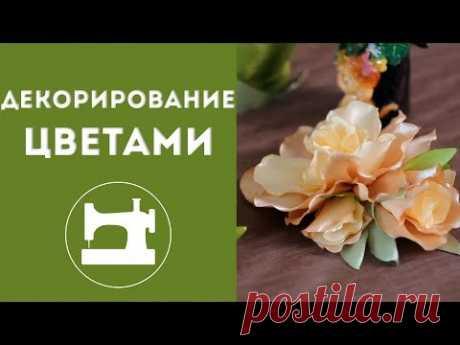 Декорирование одежды цветами