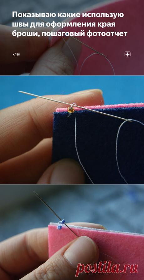 Показываю какие использую швы для оформления края броши, пошаговый фотоотчет | Клей | Яндекс Дзен