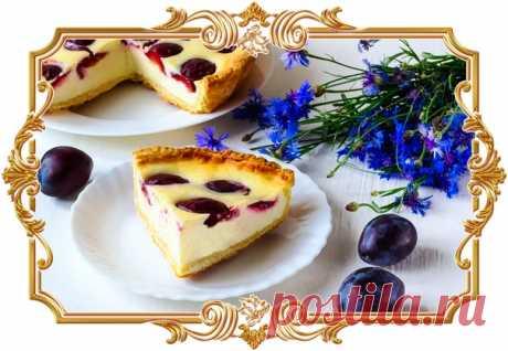 Пирог со сливами и творогом (рецепт для детей и не только)  Песочное тесто, нежная заливка из творога и сливок и кисло-сладкие ягоды. Этот десерт сделает лучше любое чаепитие.  Время приготовления: Показать полностью…