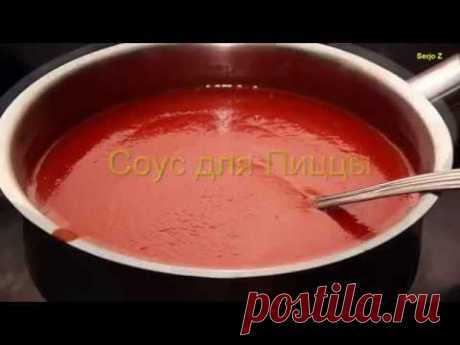 How to make Sauce for Pizza. (Three secrets of preparation)