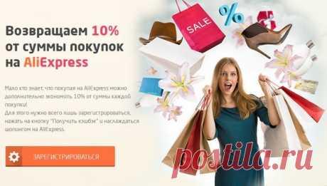 Возвращай 10% с каждой покупки на Aliexpress
