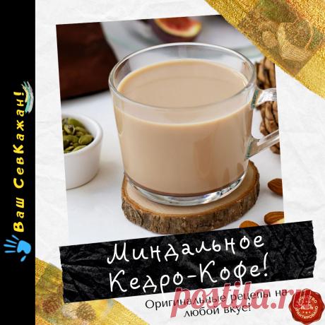 РЕЦЕПТ ПРИГОТОВЛЕНИЯ Кедро-кофе с кардамоном на миндальном молоке, от СевКажан