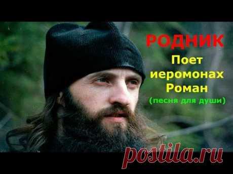 El manantial-canción como afición. Canta Ieromonah Román.