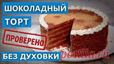 """Все смешал и готово! Шоколадный торт без духовки. Проверка рецепта. Ох уж эти """"полезные рецепты""""😬!"""