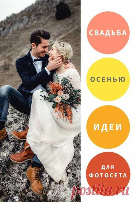 Свадьба осенью: идеи для свадебных фотографий. Креативные идеи для свадебной фотосессии осенью. Какие цвета самые лучшие для свадьбы осенью.