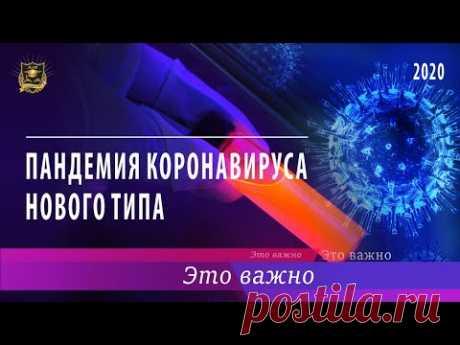 ЭТО ВАЖНО | Пандемия коронавируса нового | 23.07.2020