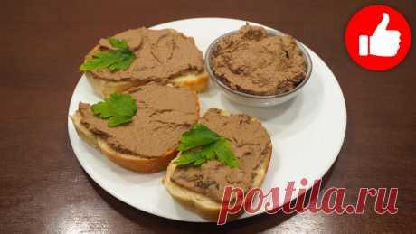 Домашний паштет из куриной печени в мультиварке, простой рецепт на закуску | Мультиварка простые рецепты! | Яндекс Дзен