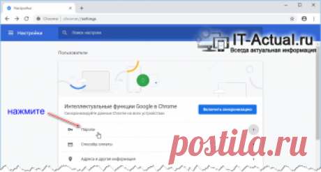 Как узнать, какие логины, пароли и к каким сайтам сохранены в Google Chrome браузере.