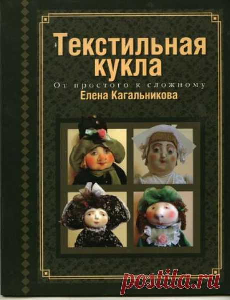 """КНИГА """"ТЕКСТИЛЬНАЯ КУКЛА ОТ ПРОСТОГО К СЛОЖНОМУ"""" ЕЛЕНА КАГАЛЬНИКОВА"""