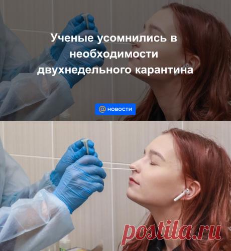Ученые усомнились в необходимости двухнедельного карантина - Новости Mail.ru