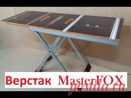 складной верстак MasterFOX