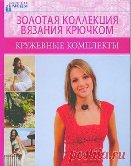 Золотая коллекция   Записи в рубрике Золотая коллекция   Дневник Juliy_Li