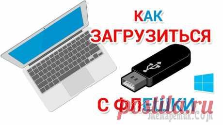 """Как загрузиться с USB-флешки или внешнего HDD Со слов автора.Сегодня постараюсь ответить на довольно """"избитый вопрос"""" по поводу загрузки ПК/ноутбука с USB-флешки (внешнего HDD-диска). Возникает он очень часто, например, при необходимости переуст..."""