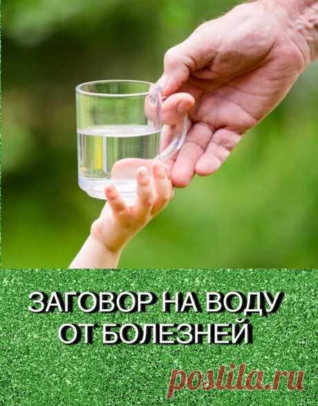 ~ЗАГОВАРИВАЕМ ВОДУ ОТ БОЛЕЗНЕЙ~  Надо взять кружку с водой за ручку правой рукой так, чтобы большой палец был сверху кружки, и наговорить:  «Ключевая вода, не мой, не полощи крутые берега, а смой, сполощи с раба Божьего (младенца малого, если больному меньше 3 лет) все уроки, все переполохи, чтобы не урочилось, чтобы не полощилось при утренней заре Марии, при вечерней заре Маремьяне, при красном солнышке, при злате месяце, при ясных звездочках смывай изо всего состава, из ...