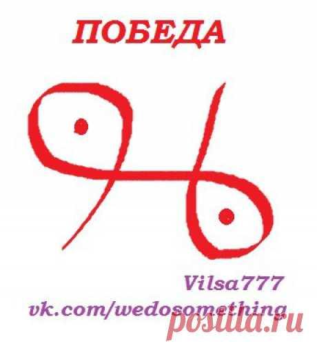 Славянский символ ПОБЕДА.