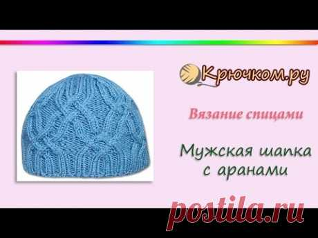 Мужская шапка с аранами (Knitting. Men's hat with cable.)