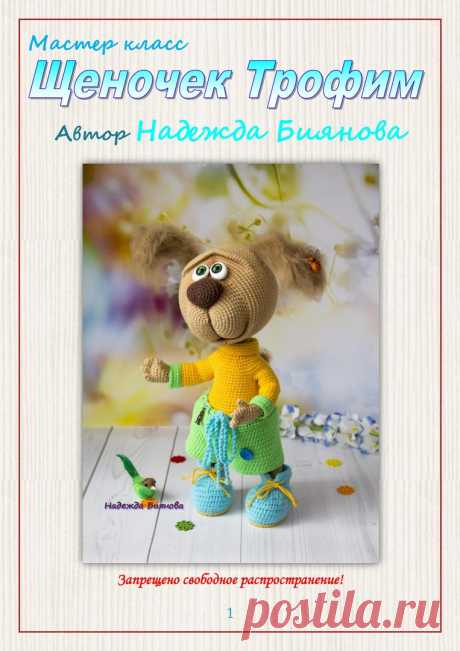 Вязаные игрушки Надежды Бияновой