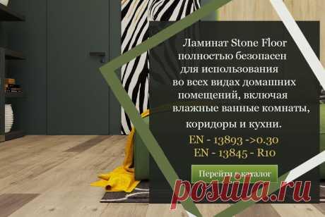Какой ламинат безопасен в мокром состоянии не скользит? Все про нескользкие напольные покрытия Stone Floor вам расскажут наши специалисты из Екатеринбурга   #нескользкийпол#нескользкийламинат#ламинатнескользит#нескользкийламинатдлядома#Екатеринбург#Stonefloor
