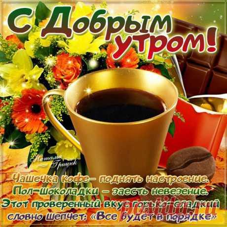 Поднять настроение доброе утро открытка Чашечька кофе утренний позитив анимация