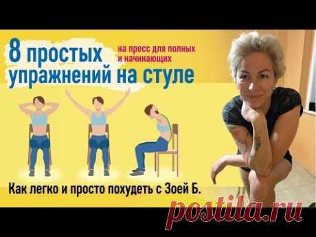 8 простых упражнений на стуле  на пресс для полных и начинающих, как легко и просто похудеть с ЗоейБ