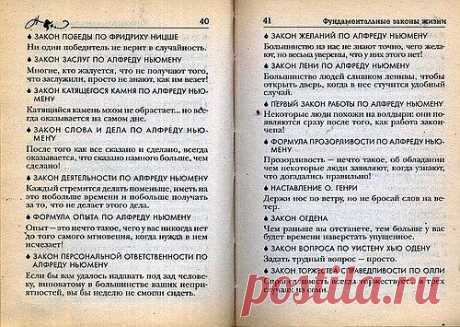 Сергей Анатольевич — «Совр. энц. афоризмов 020.jpg» на Яндекс.Фотках