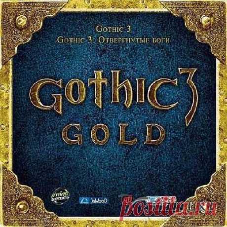 Gothic 3 Gold / Готика 3. Золотое издание (2009/RUS) » XRUST.ru - Компьютерные игры, программы (софт), обзоры и коды к играм, обои из игр