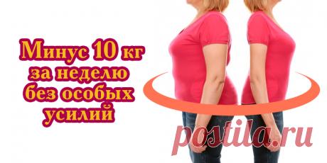 Минус 10 кг за неделю без особых усилий | Полезные советы