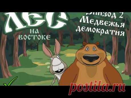 Лес на востоке. Медвежья демократия.