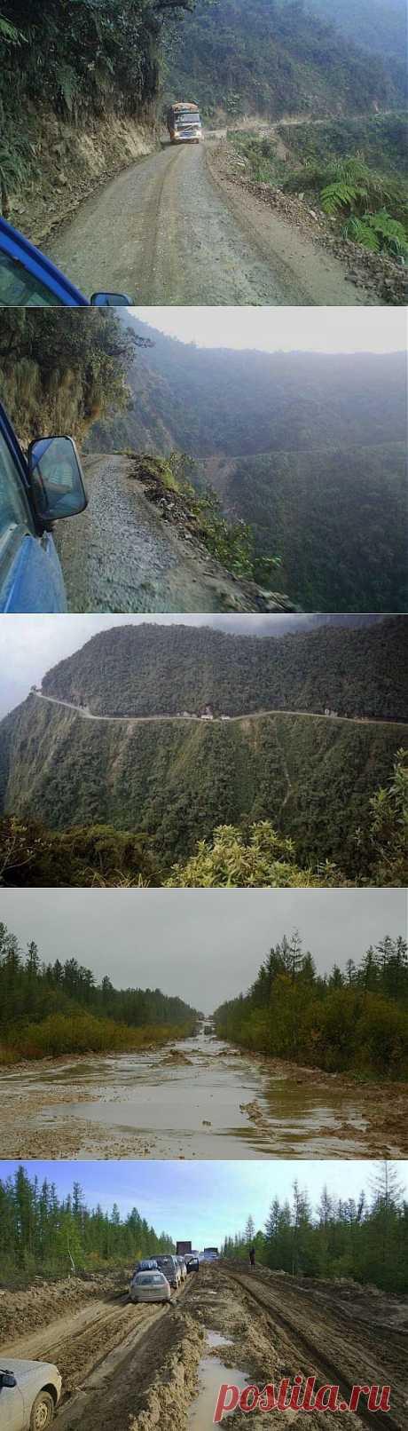 Самые опасные дороги в мире / Всё самое лучшее из интернета