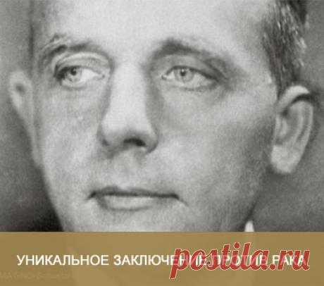 Дважды нобелевский лауреат научно доказал, как можно избежать рак!   Женский сайт www.inmoment.ru   Яндекс Дзен