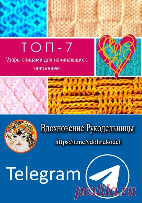 ТОП-7: узоры спицами для начинающих с описанием (Вязание спицами) – Журнал Вдохновение Рукодельницы