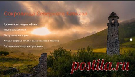 «Сокровища Северного Кавказа» | Время открытий