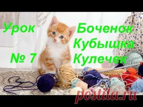 Урок №7  Бочёнок Кубышка Кулечек
