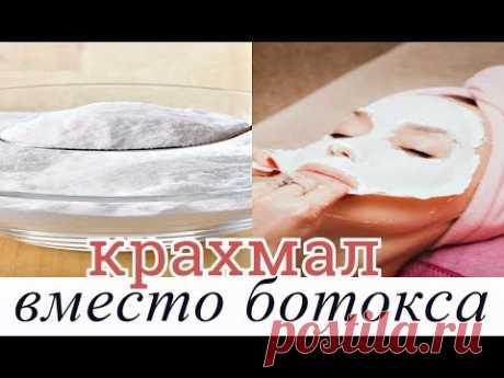 КРАХМАЛ ДЛЯ ЛИЦА ЭФФЕКТ КАК ОТ БОТОКСА