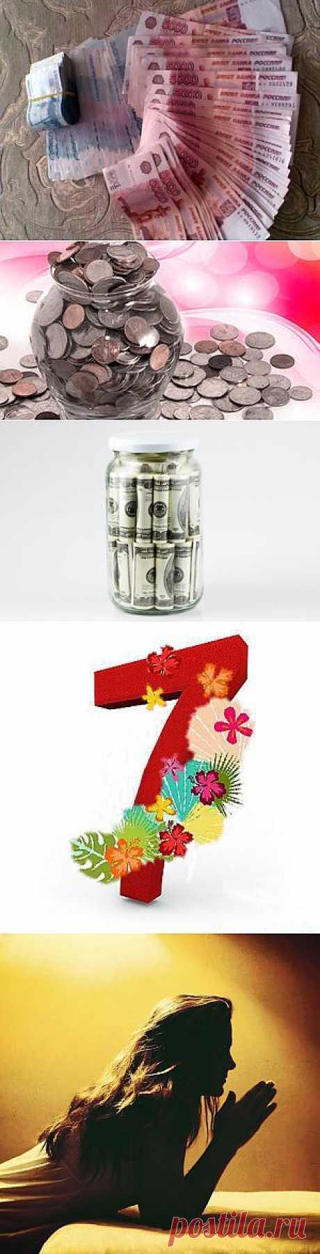 богатство, деньги | Записи в рубрике богатство, деньги | Дневник домоправительницы