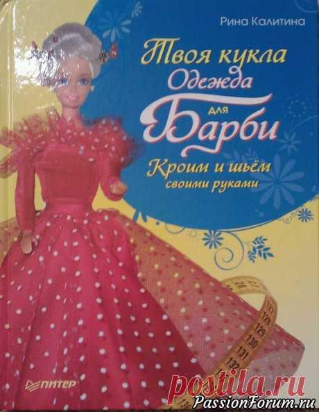"""Книга """"Одежда для Барби""""   Домашние мелочи своми руками так очередная книга с выкройками для Барби, но в анонсе заявлено 64 стр,тут только 57,чего то не хватает но и то что есть ,достаточно интересно."""