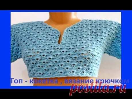 ТОП - Кокетка , Вязание КРЮЧКОМ ,  crochet top  ( В № 251)