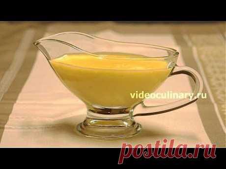 Голландский соус (Hollandaise sauce) - Видеокулинария.рф - видео-рецепты Бабушки Эммы | Видеокулинария.рф - видео-рецепты Бабушки Эммы