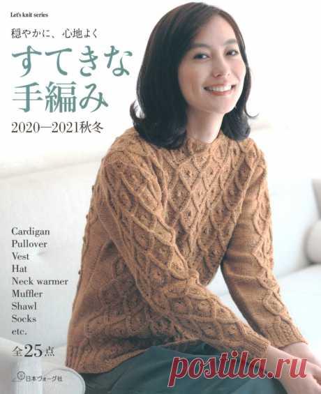 Смотрим японские журналы с великолепными вязаными моделями для дома и работы | Сундучок с подарками | Яндекс Дзен