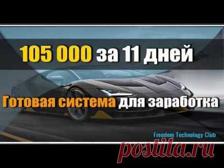 Как заработать на криптовалюте 105 000 за 11 дней?   Криптохендс - YouTube