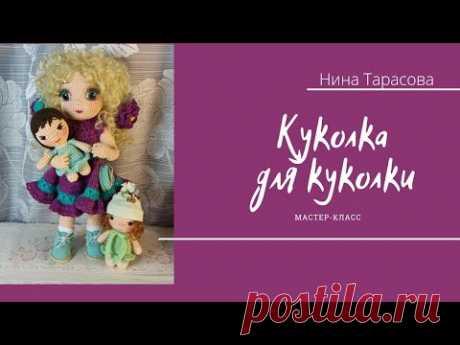 Куколка для куколки. Мастер-класс