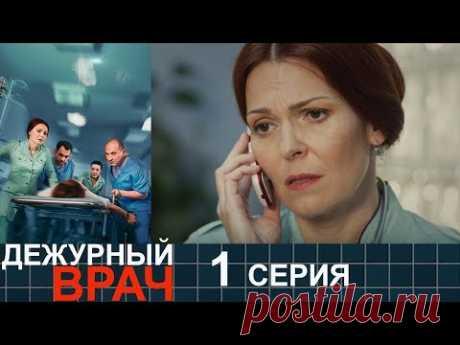 Дежурный врач - сезон 1 серия 1 - мелодрама HD
