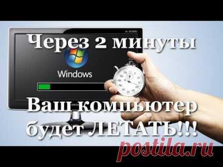 Как ускорить компьютер/ Ускоритель компьютера/ Оптимизация компьютера/ Настройка компьютера