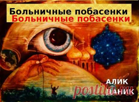 """В книгу """"Имею сказать за жизнь"""" новые эссе / Алик Данилов"""